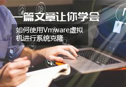 一篇文章让你学会如何使用Vmware虚拟机进行系统克隆