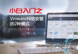 小白入门之Vmware网络安装的2种模式