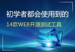 初学者都会使用到的14款web开源测试工具