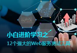 小白进阶学习之12个强大的Web服务测试工具