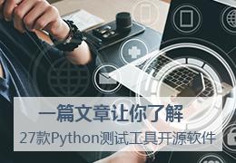 一篇文章让你了解27款Python测试工具开源软件