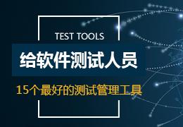 给软件测试人员15个最好的测试管理工具