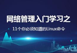 网络管理入门学习之11个你必须知道的Linux命令