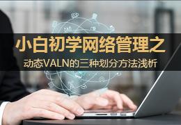 小白初学网络管理之动态VALN的三种划分方法浅析