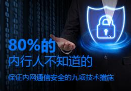 80%的内行人不知道的保证内网通信安全的九项技术措施
