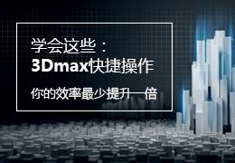 学会这些3Dmax快捷操作你的效率最少提升一倍