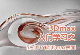 3Dmax入门学习之5分钟了解3Dmax界面
