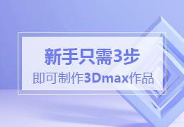 新手只需3步即可制作3Dmax作品