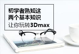 初学者熟知这两个基本知识让你玩转3Dmax