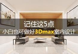 记住这5点小白也可做好3Dmax室内设计