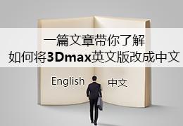 一篇文章带你了解如何将3Dmax英文版改成中文
