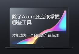 除了Axure还应该掌握哪些工具才能成为一个合格的产品经理