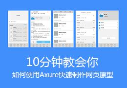 10分钟教会你如何使用Axure快速制作网页原型