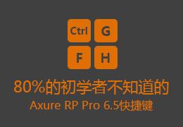 80%的初学者不知道的Axure RP Pro 6.5快捷键