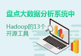 盘点大数据分析系统中Hadoop的13个开源工具