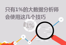 只有1%的大数据分析师会使用这几个技巧