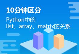 10分钟区分Python中的list、array、matrix的关系