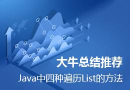 大牛总结推荐Java中四种遍历List的方法
