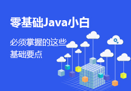 零基础Java小白必须掌握的这些基础要点