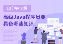 10分钟了解高级Java程序员要具备哪些知识