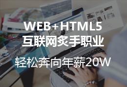 WEB+HTML5互联网炙手职业轻松奔向年薪20W