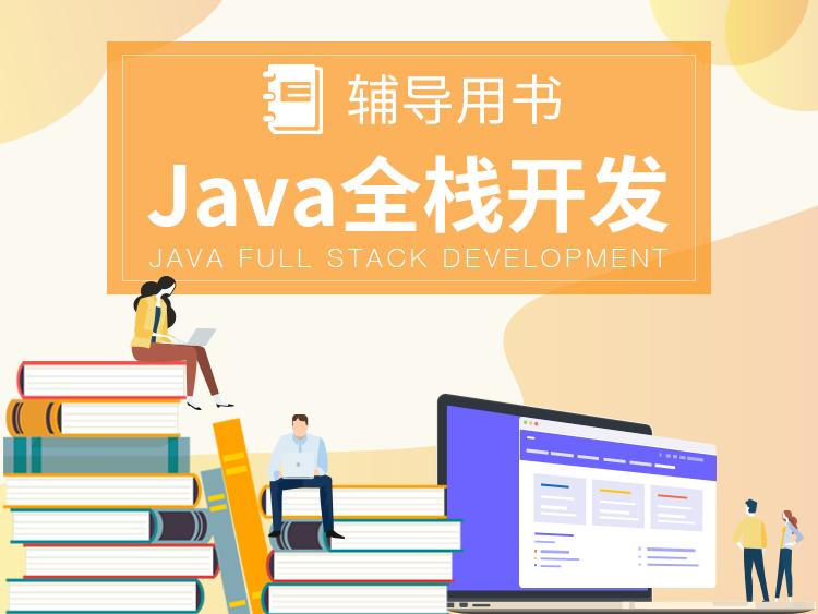 【进阶】深入解读部署框架、Swing动画、动画库的技能精髓,轻松走进Java高级编程世界