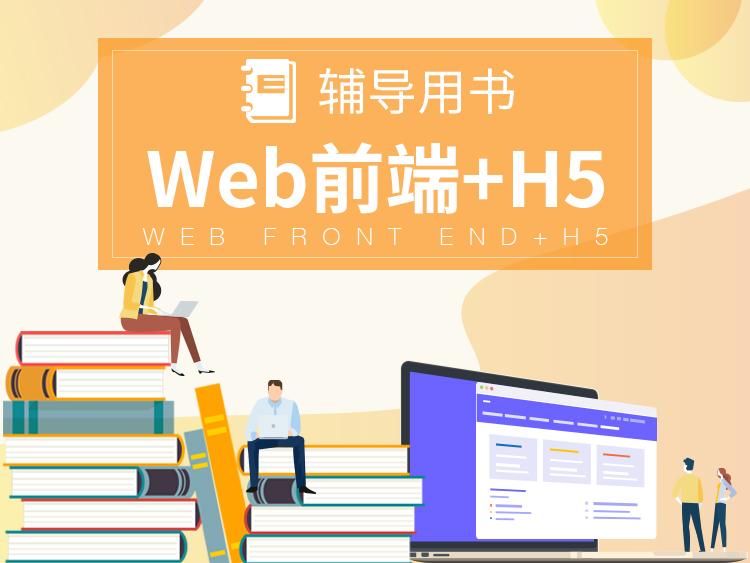 【入门】揭秘HTML5与jQueryWeb精髓,掌握web应用的基石