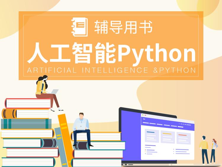 【人工智能python】python标准库