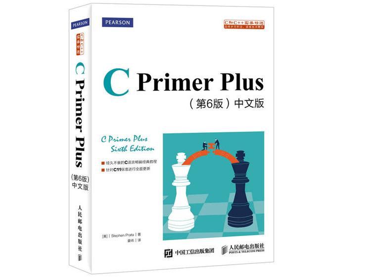 C Primer Plus(第6版)中文版  [美] 史蒂芬·普拉达 著  人民邮电出版