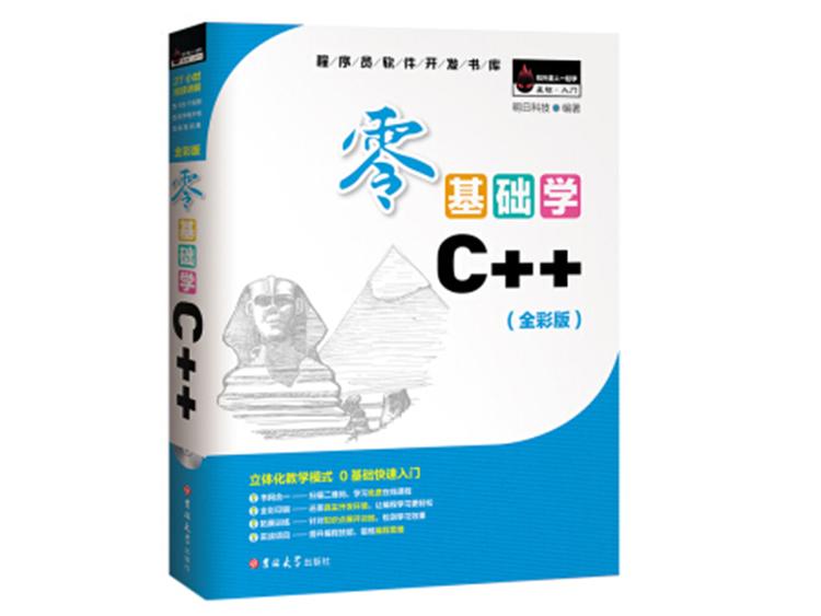 零基础学C++(全彩版) 明日科技 著  吉林大学出版社