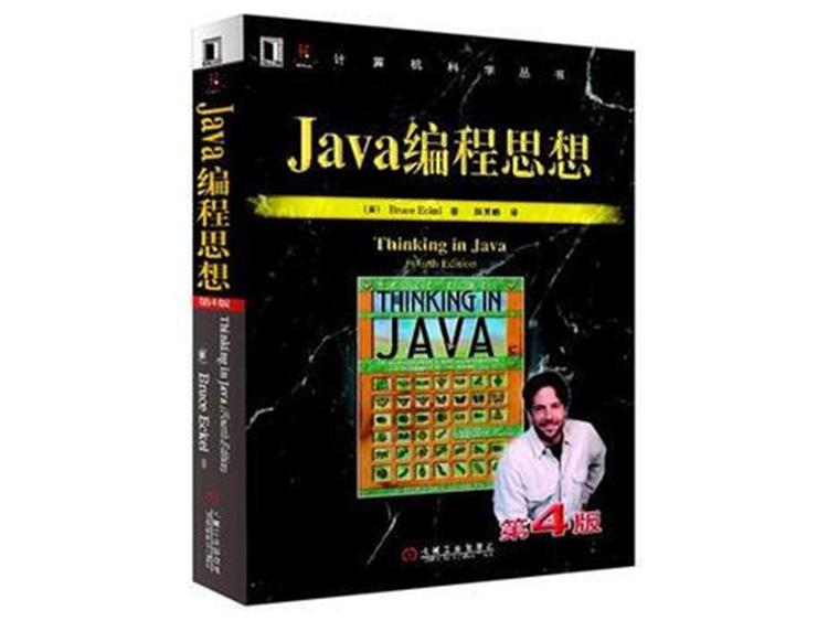 Java编程思想(第4版) [美] Bruce Eckel 著  机械工业出版社