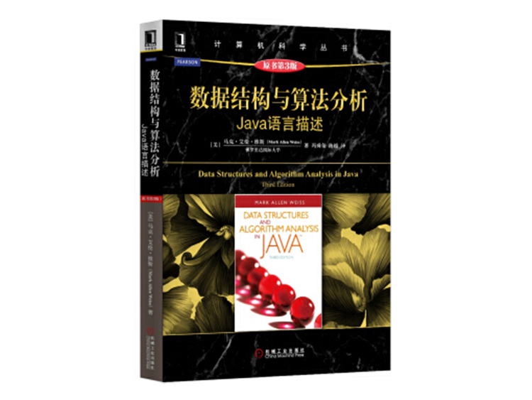 数据结构与算法分析:Java语言描述 [美] 马克·艾伦·维斯 著  机械工业出版社