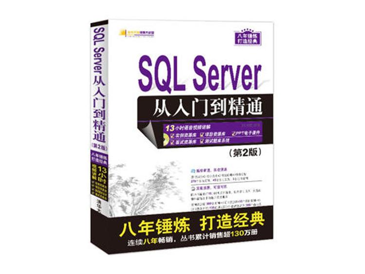 SQL Server 从入门到精通(第2版) 明日科技 著
