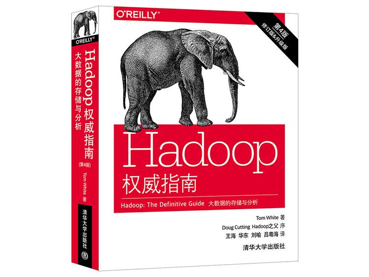 Hadoop权威指南:大数据的存储与分析(第4版) [美] 汤姆,怀特 著