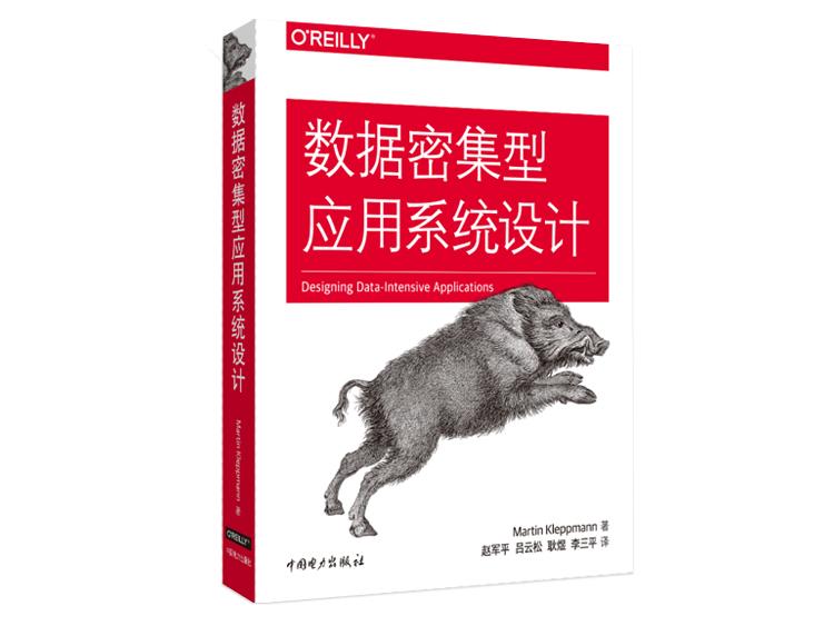 数据密集型应用系统设计 [美] Martin Kleppmann 著  中国电力出版社