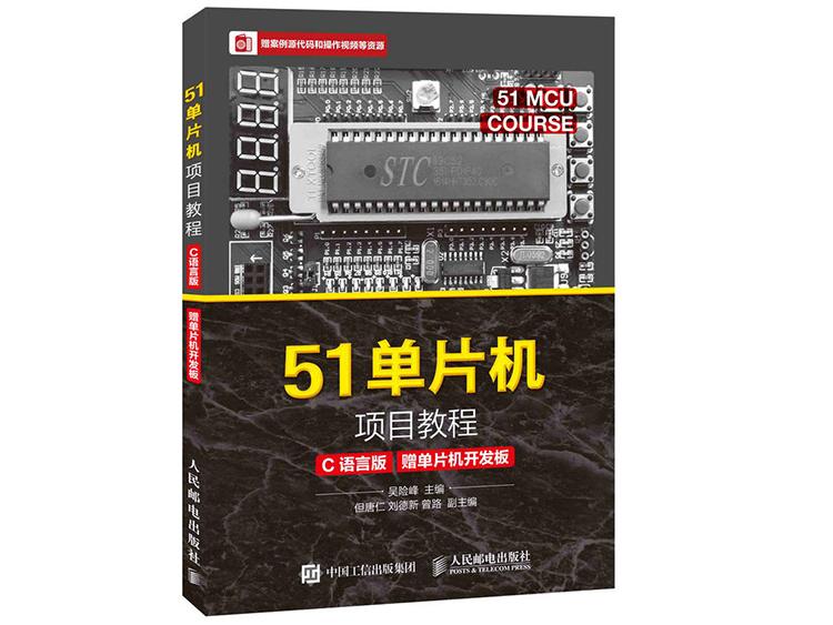 51单片机项目教程 吴险峰 主编