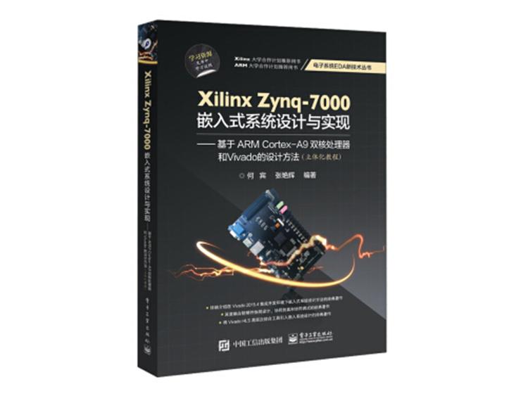 Xilinx Zynq-7000嵌入式系统设计与实现 何宾、张艳辉 著