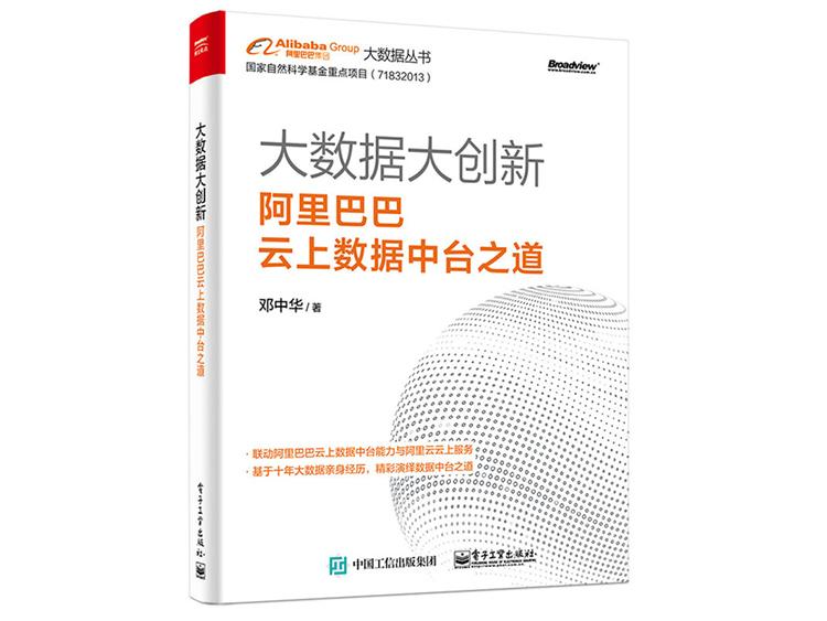 大数据大创新:阿里巴巴云上数据中台之道 邓中华 著  电子工业出版社