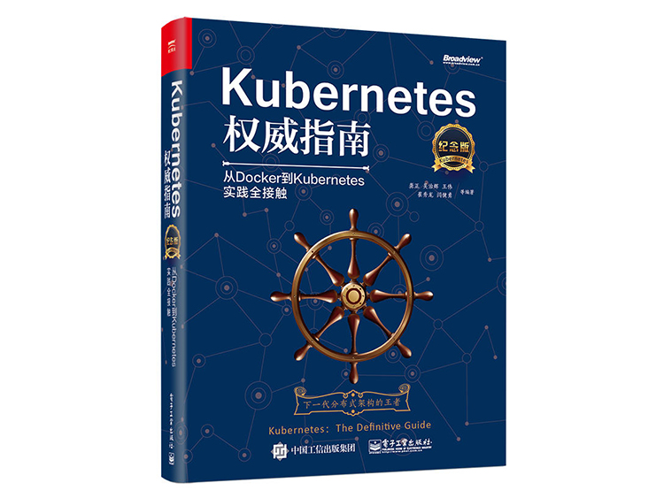 Kubernetes权威指南:从Docker到Kubernetes实践全接触 闫健勇等著