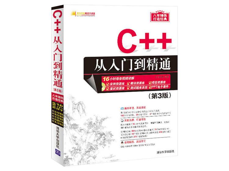 C++从入门到精通(第3版) 明日科技 著  清华大学出版社
