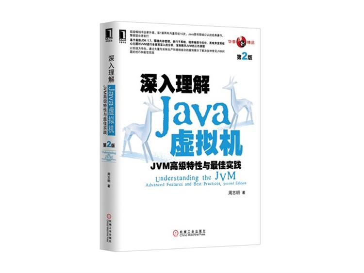 深入理解Java虚拟机:JVM高级特性与最佳实践(第2版) 周志明 著