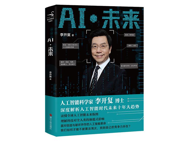 AI·未来  李开复 著  浙江人民出版社  9787213088858