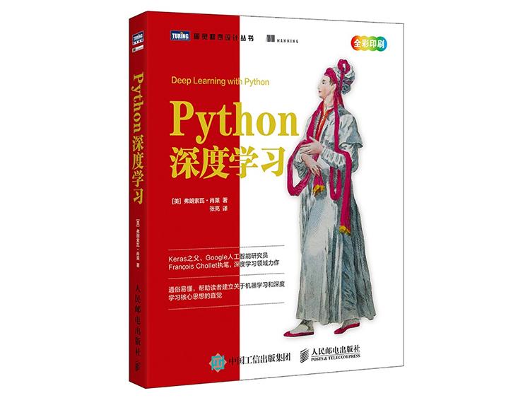 Python深度学习 [美] 弗朗索瓦·肖莱(Francois Chollet) 著