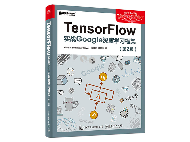 TensorFlow:实战Google深度学习框架(第2版) 郑泽宇,梁博文,顾思宇 著