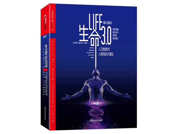 生命3.0 [美] 迈克斯·泰格马克(Max Tegmark) 著  浙江教育出版社