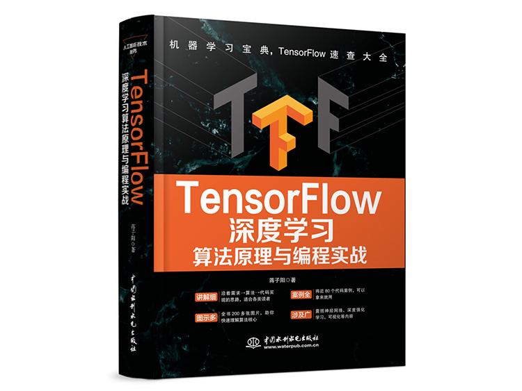 TensorFlow深度学习算法原理与编程实战 蒋子阳 著  中国水利水电出版社