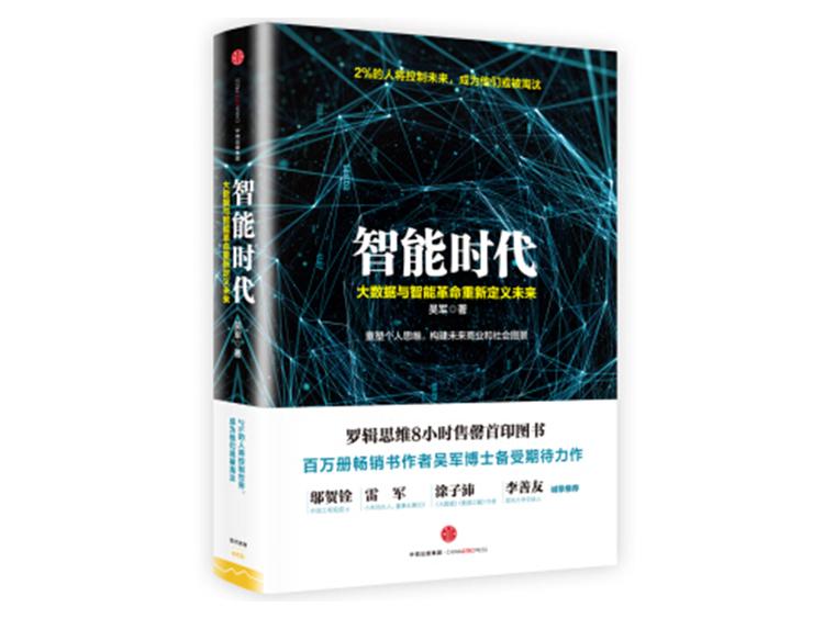 智能时代 大数据与智能革命重新定义未来 吴军 著  中信出版集团