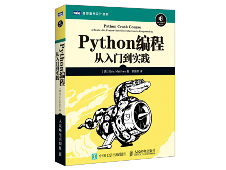Python编程 从入门到实践  [美] 埃里克·马瑟斯(Eric Matthes)著