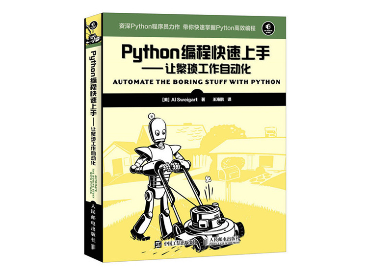 Python编程快速上手——让繁琐工作自动化   Al Sweigart(斯维加特)著