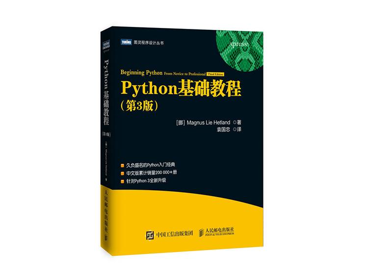 Python基础教程(第3版) Magnus Lie Hetland 著
